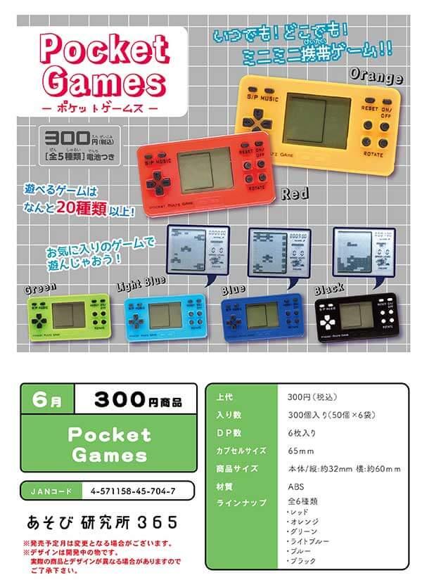 ポケットゲームス(50個入り)