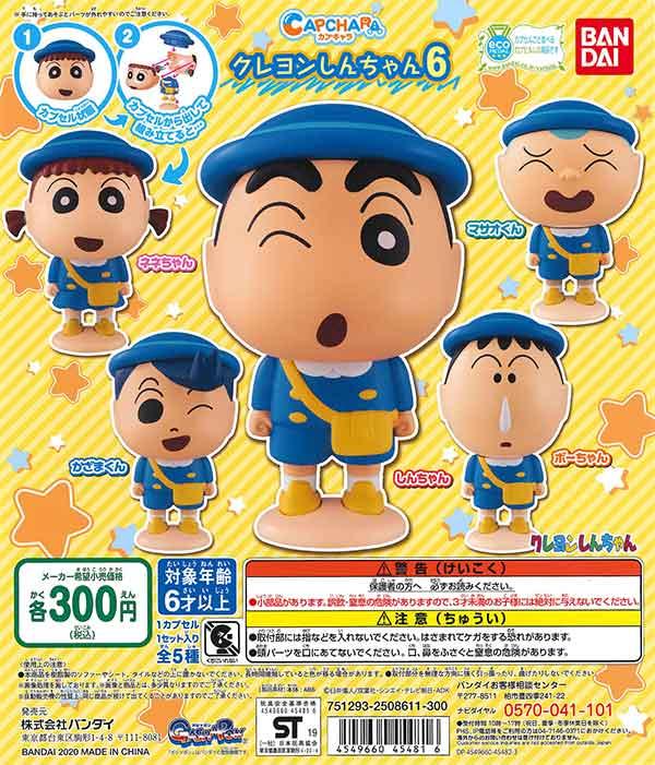 クレヨンしんちゃん カプキャラクレヨンしんちゃん6(40個入り)