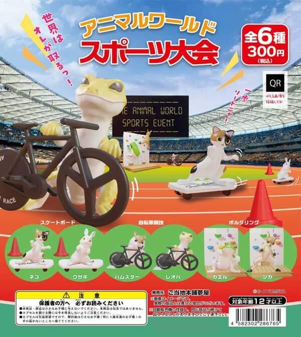 アニマルワールドスポーツ大会(40個入り)