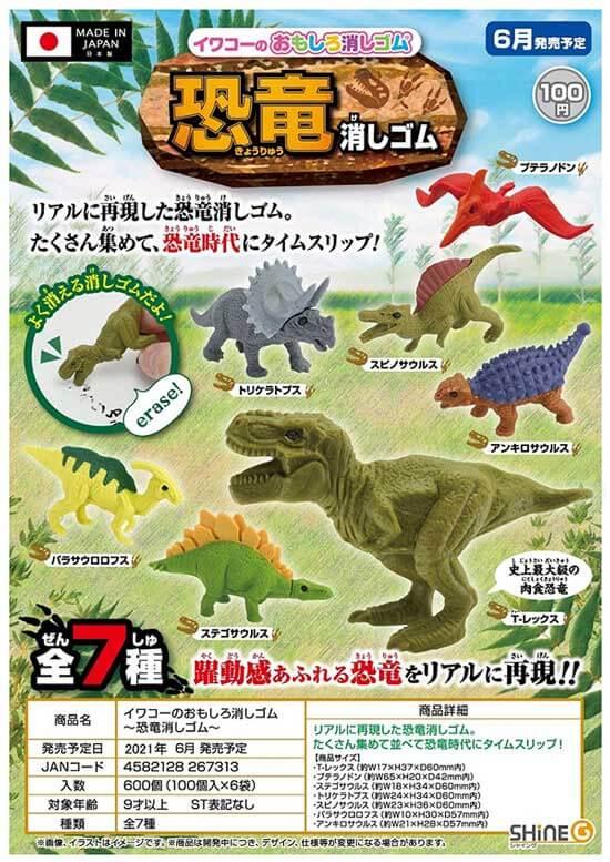 イワコーのおもしろ消しゴム 恐竜消しゴム(100個入り)