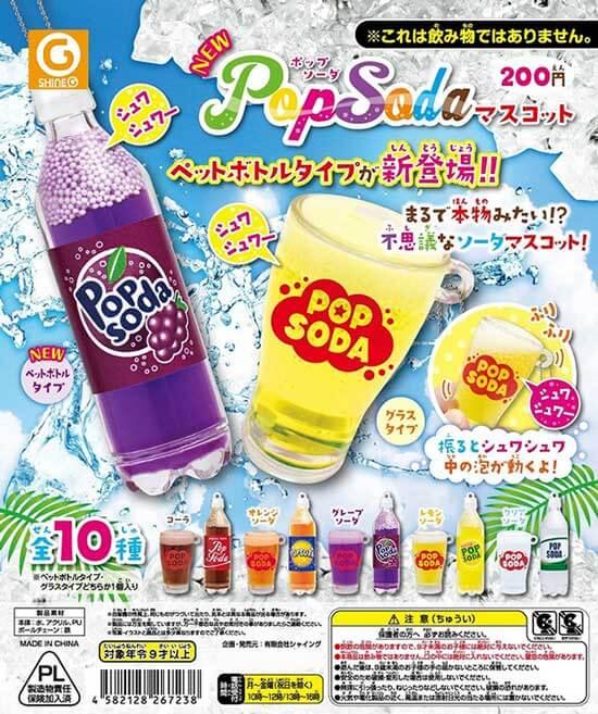 ポップソーダ マスコット(50個入り)
