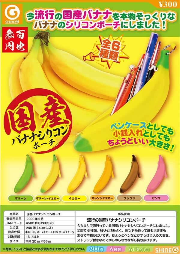 国産バナナシリコンポーチ(40個入り)