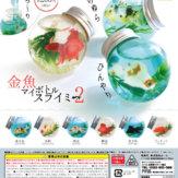 金魚マイボトルスライミー2(50個入り)