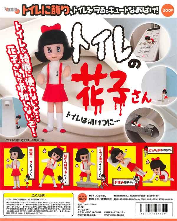 トイレの花子さん(40個入り)