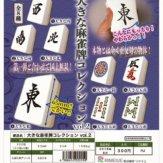 大きな麻雀牌コレクション vol.2(40個入り)