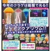 ネイチャーテクニカラーMONOクラゲ ソフトストラップ 蓄光版(50個入り)