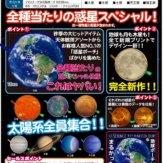 サイエンステクニカラー 天体観測アソート太陽系惑星ポーチスペシャル[仮](40個入り)