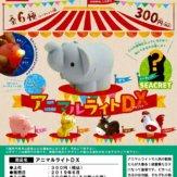 アニマルライトDX(50個入り)