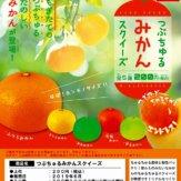 つぶちゅるみかんスクイーズ(50個入り)