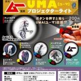 月刊ムー監修 UMAプロジェクターライト(50個入り)