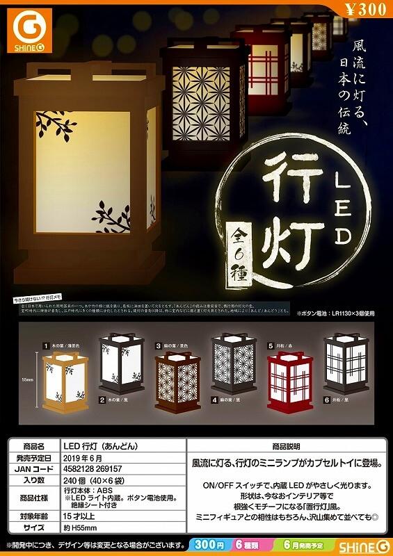LED 行灯[あんどん](40個入り)