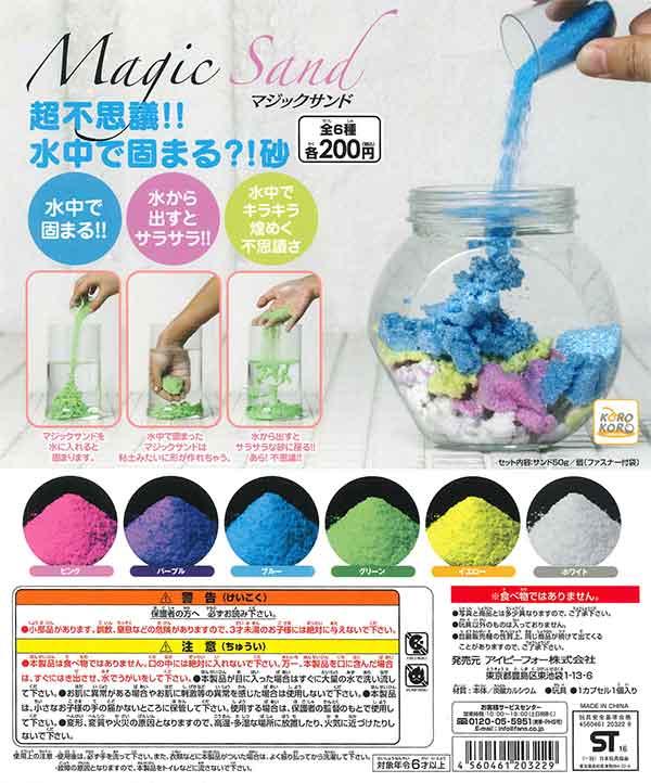Magic Sand[マジックサンド](50個入り)