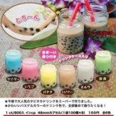 タピオカスライミー(100個入り)