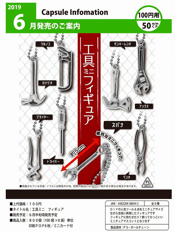 工具ミニフィギュア(100個入り)