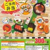 全国ご当地弁当これくしょんBC3(40個入り)
