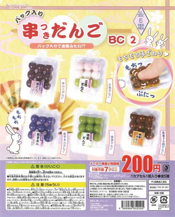 パック入り 串つきダンゴBC2(50個入り)