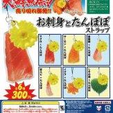 お刺身とたんぽぽストラップ(50個入り)