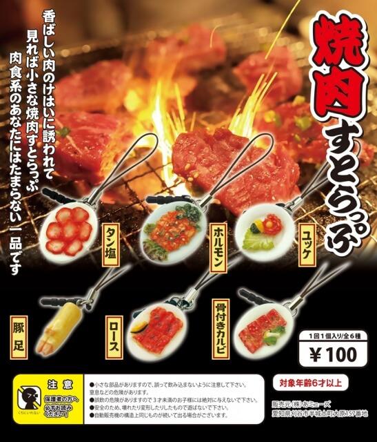 焼肉すとらっぷ(100個入り)