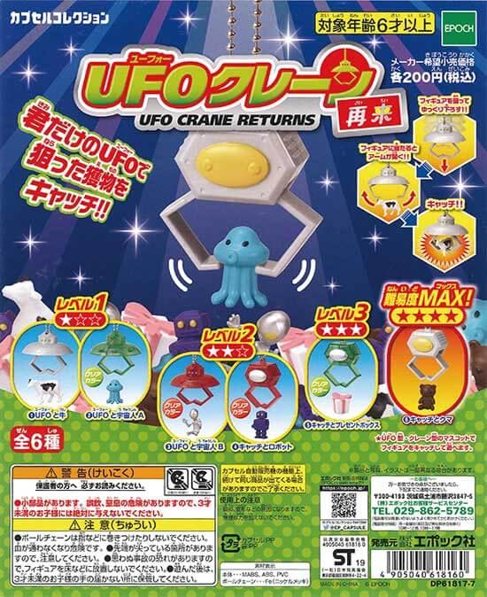 UFOクレーン 再来(50個入り)