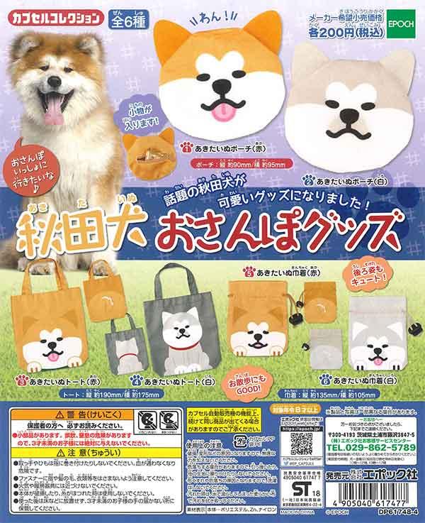 秋田犬おさんぽグッズ(50個入り)
