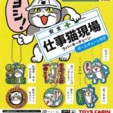 仕事猫現場ラバーキーチェーン(50個入り)