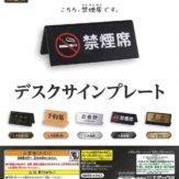 デスクサインプレート(50個入り)