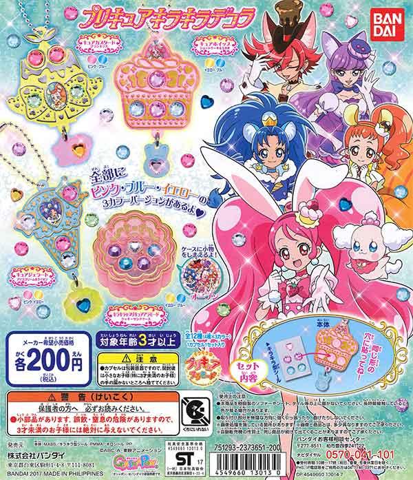 キラキラ☆プリキュアアラモード プリキュアキラキラデコラ(50個入り)