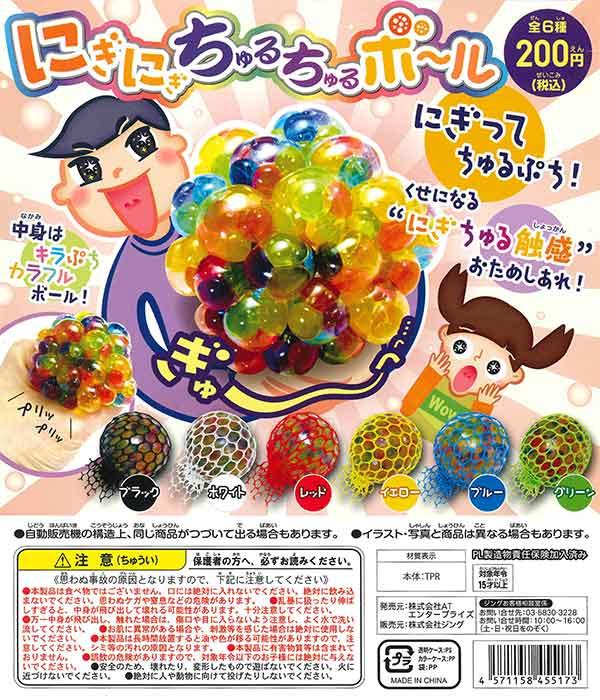 にぎにぎ ちゅるちゅるボール(50個入り)