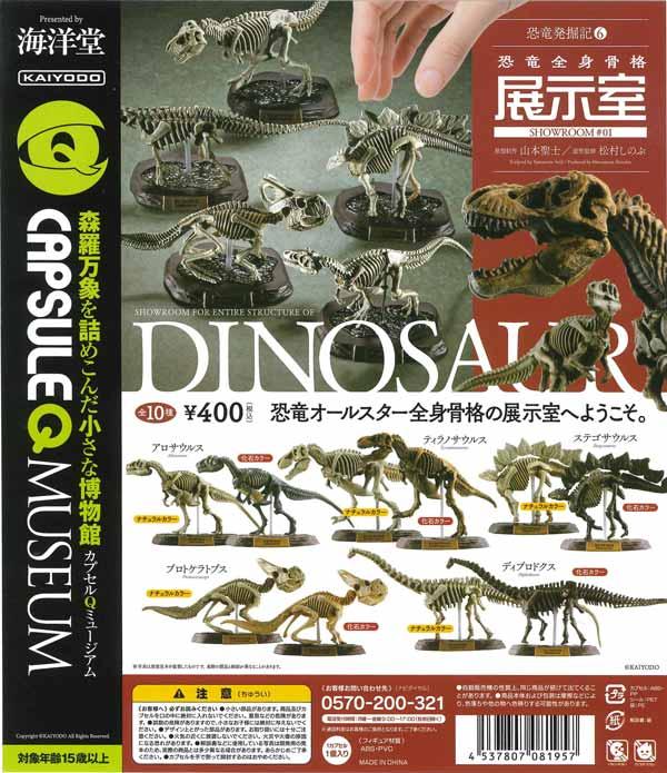 カプセルQミュージアム「恐竜発掘記 恐竜復元骨格博物館」(30個入り)