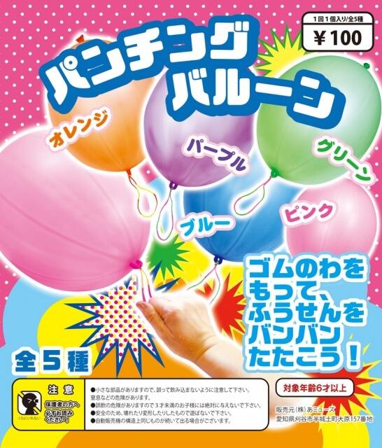パンチングバルーン(100個入り)