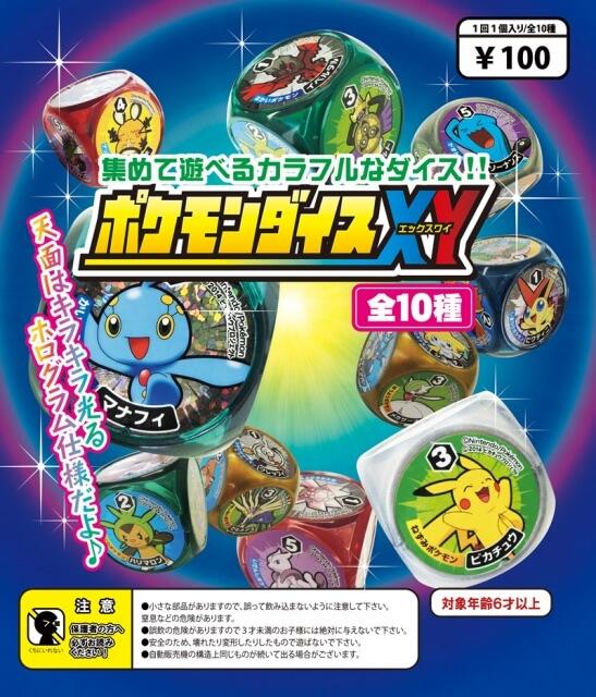 ポケモンダイスXY(100個入り)