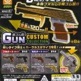 輪ゴム銃 カスタムコレクション(50個入り)