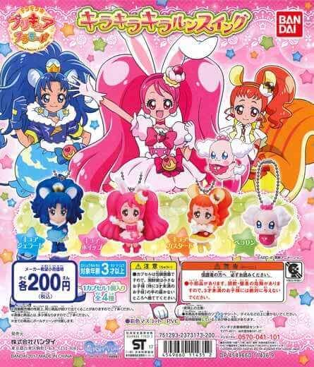 キラキラ☆プリキュアアラモード キラキラキラルンスイング(50個入り)