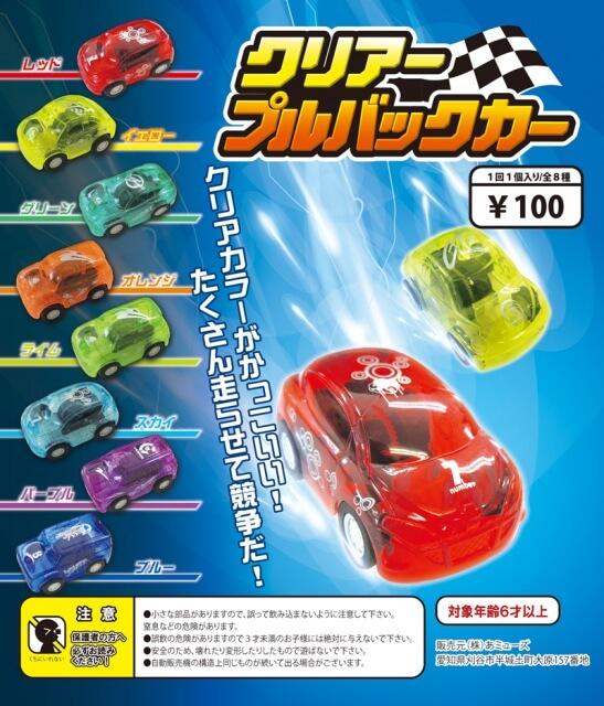 クリアープルバックカー(100個入り)