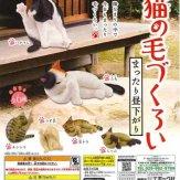 猫の毛づくろい まったり昼下がり(50個入り)