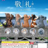 敬礼 猫(50個入り)