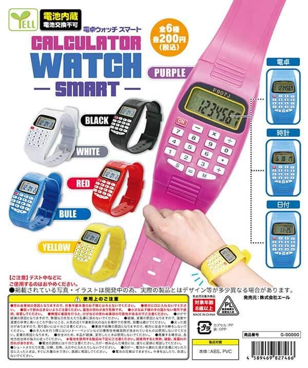 電卓ウォッチ~スマート~(50個入り)