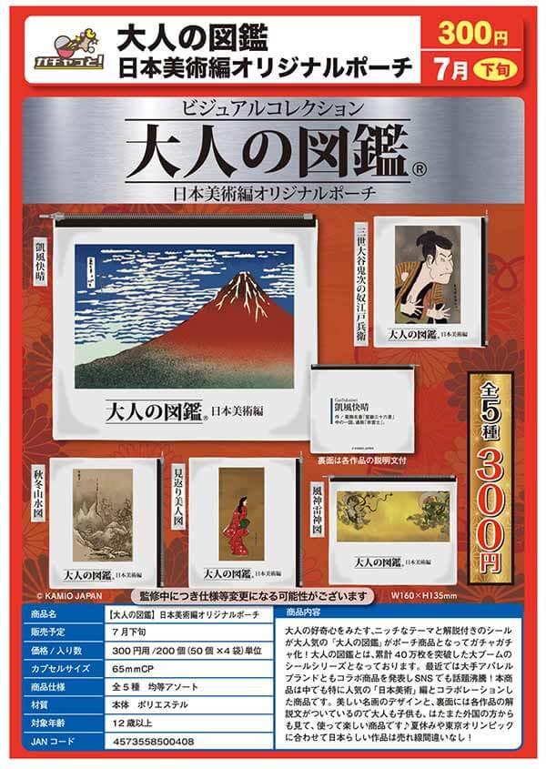 大人の図鑑 日本美術編オリジナルポーチ(50個入り)