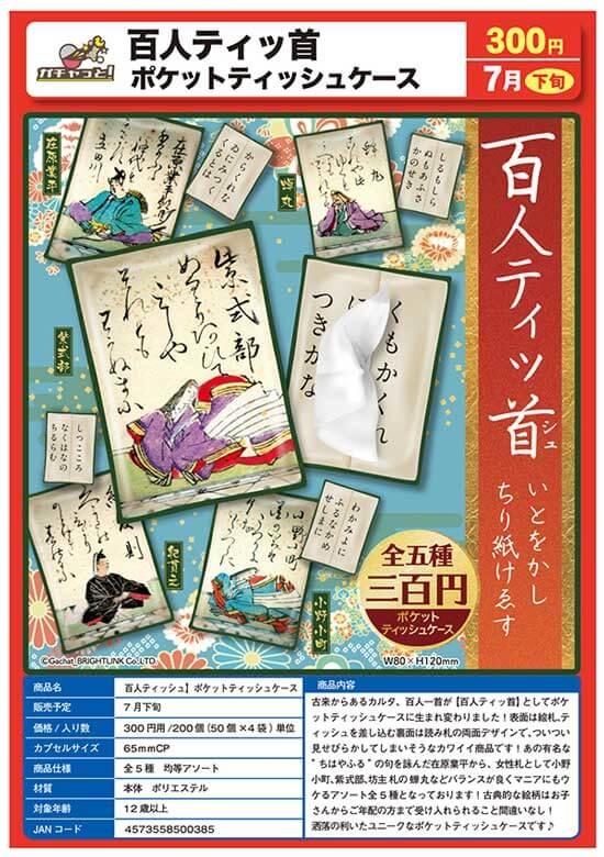 百人ティッ首 ポケットティッシュケース(50個入り)