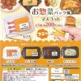 お惣菜パック風マスコット(50個入り)