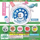 牛乳びんのふたポーチ2~カロリー控えめ~(40個入り)