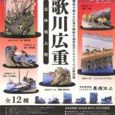 立体浮世絵ミニチュアコレクション 歌川広重(42個入り)