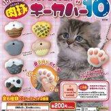 ぷにぷに肉球キーカバー10(50個入り)
