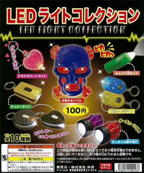 LEDライトコレクション(100個入り)