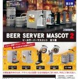 ビールサーバーマスコット2(40個入り)