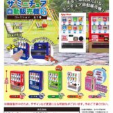ザ・ミニチュア自動販売機コレクション6(40個入り)