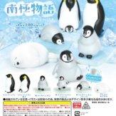 南極物語 ペンギンとアザラシ(50個入り)