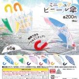 ミニチュアビニール傘(50個入り)