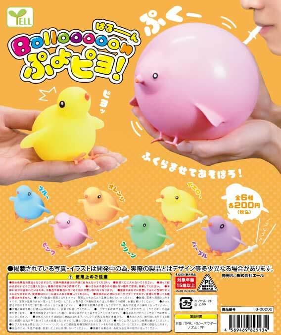 ばるーーーん ぷよピヨ!(50個入り)