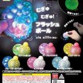 むぎゅむぎゅ!フラッシュボール(50個入り)